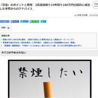禁煙したいけど、実現できない人へ